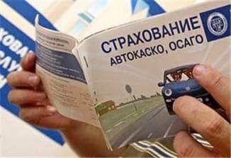 Как лучше застраховать автомобиль