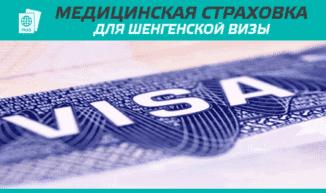 как сделать медицинскую страховку для шенгенской визы