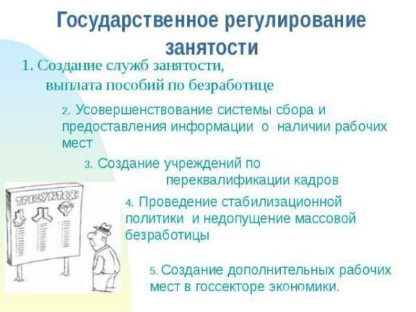социальная защита пмр