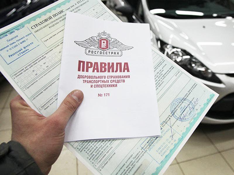 Правила КАСКО Росгосстрах - правила страхования 171