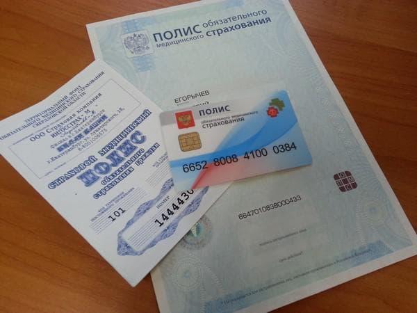 Страховой полис ОМС (обязательного медицинского страхования): где получить пластиковый нового образца