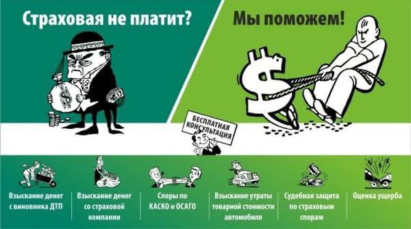 невыплата средств по осаго