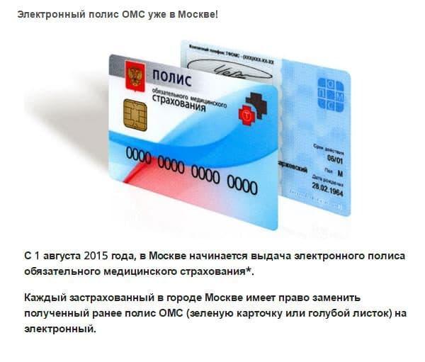 московский городской фонд обязательного медицинского страхования