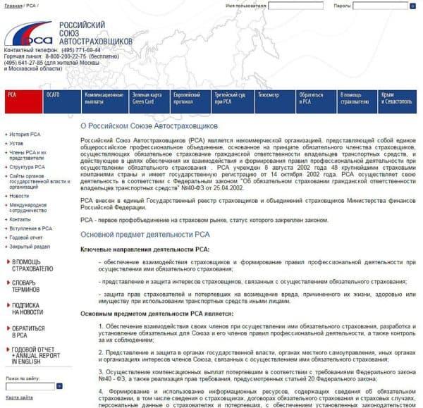 сайт страховщиков россии осаго