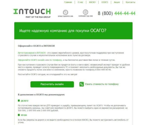 intouch страхование