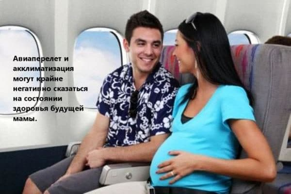страховка для беременных при выезде за границу