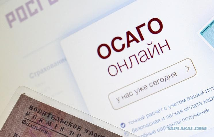 Как застраховать автомобиль по ОСАГО через интернет в 2019 году?