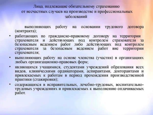 сайт фонда социального страхования российской федерации
