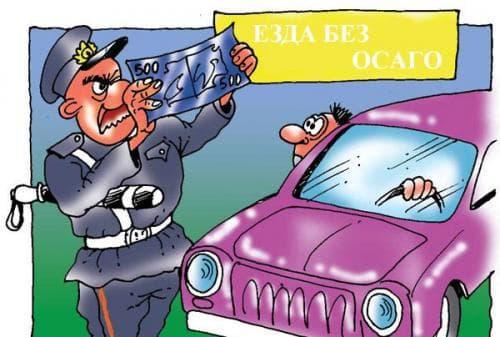 Купил машину, как ехать без страховки ОСАГО?