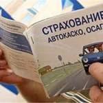Государственное страхование автомобиля — где и как застраховать