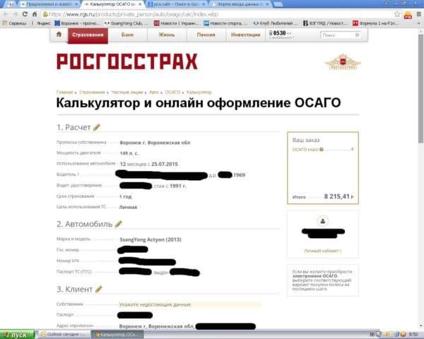 Приобретение и продление полиса ОСАГО в интернете онлайн