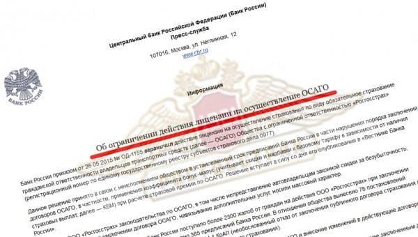 Последствия отзыва лицензии у страховой компании и что делать обратившимся к ней страховщикам