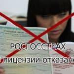 Центральный банк России запретил Росгосстраху заключать договора ОСАГО