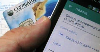 osago-cherez-internet-po-karte
