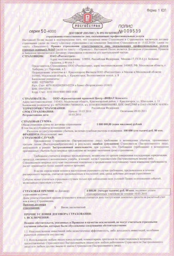 правила добровольного страхования транспортных средств росгосстрах 171