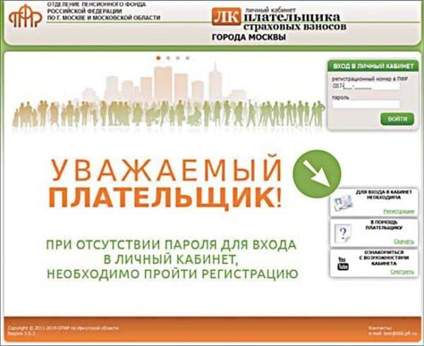 личный кабинет застрахованного лица пфр зарегистрироваться