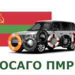 Страхование автомобиля в ПМР