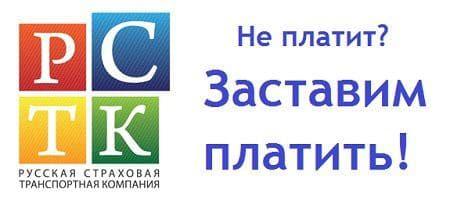 русская страховая транспортная компания лицензия отозвана