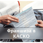 Особенности условия франшизы при страховании КАСКО
