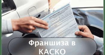 Франшизы-в-КАСКО