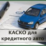 Оформлять ли КАСКО на кредитный автомобиль? Рассмотрим выгодные варианты