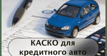 kasko-kredit2