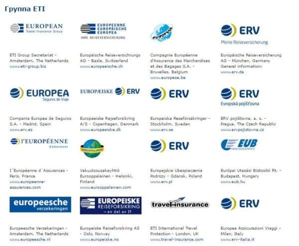 европейское туристическое страхование