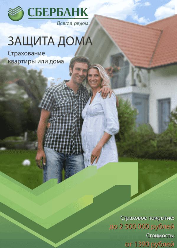 сбербанк страхование имущества