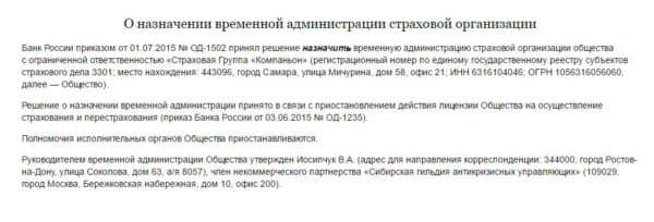 Временная администрация СГ Компаньон