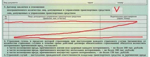 лицензия росгосстрах на осаго