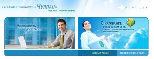 чулпан страховая компания