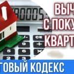 Нюансы получения налогового вычета при приобретении квартиры в ипотеку